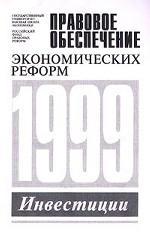 Инвестиции. 1999