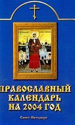 Православный календарь на 2004 год