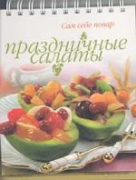 Праздничные салаты. 3-е, 4-е издание