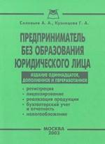 Предприниматель без образования юридического лица. 11-е издание