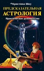 Предсказательная астрология. Практическое руководство