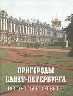 Пригороды Санкт-Петербурга. Вопросы и ответы. Сборник