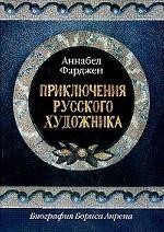 Приключения русского художника: Биография Бориса Анрепа