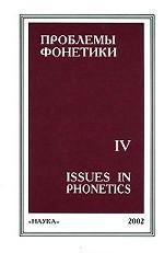 Проблемы фонетики 4