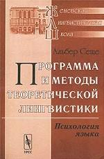 Программа и методы теоретической лингвистики. Психология языка