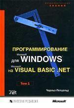 Программирование для MS Windows на MS Visual Basic . NET. Том 1