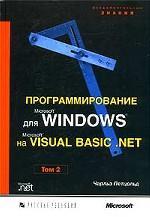 Программирование для Microsoft Windows на Microsoft Visual Basic . NET. Том 2