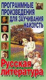 Программные произведения для заучивания наизусть. Русская литература
