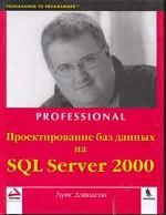 Проектирование баз данных на SQL Server 2000