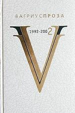Вагриус-проза. 1992 - 2002. Том 2