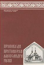 Проповеди протоиерея Александра Меня. Двунадесятые праздники и евангельские чтения