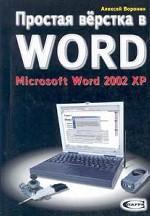 Простая верстка в WORD MS Word 2002 XP