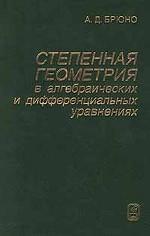 Степенная геометрия в алгебраических и дифференциальных уравнениях