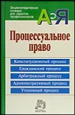 Процессуальное право. Энциклопедический словарь