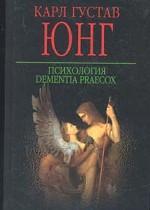 Психология dementia praecox