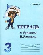 Тетрадь №3 к букварю В. Репкина, 1 класс