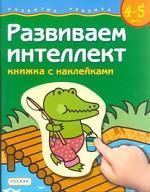 Развиваем интеллект. Книжка с наклейками. Для детей 4-5 лет