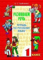 Тетрадь по русскому языку. Развиваем речь, 1 класс
