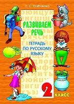 Тетрадь по русскому языку. Развиваем речь, 2 класс
