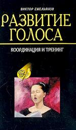 Развитие голоса. Координация и тренинг: Уч.пособие, 7-е изд., испр.