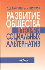 Развитие общества в теории социальных альтернатив