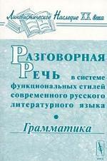 Разговорная речь в системе функциональных стилей современного русского литературного языка. Грамматика