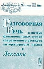 Разговорная речь в системе функциональных стилей современного русского литературного языка. Лексика