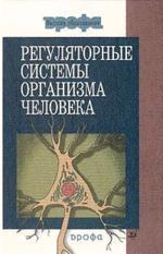Регуляторные системы организма человека: Учебное пособие для вузов
