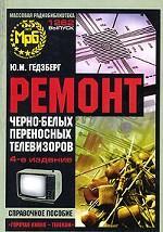 Ремонт черно-белых переносных телевизоров. 4-е изд., стереотип