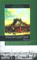 Россия и русские. Книга 2