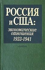 Россия и США: Экономические отношения 1933-1941. Сборник документов