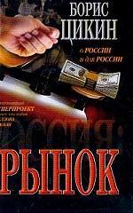 Россия: Рынок