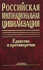 Российская многонациональная цивилизация. Единство и противоречия