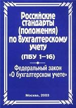 """Российские стандарты, положения по бухгалтерскому учету ПБУ 1-16. Федеральный закон """"О бухгалтерском учете"""""""