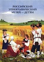 Российский Этнографический музей - детям