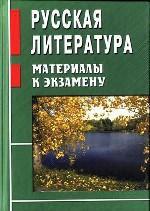 Русская литература: материалы к экзамену