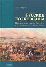 Русские полководцы. Военная история России в ее главных действующих лицах