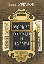 Русские пословицы и Талмуд / Курганов Е