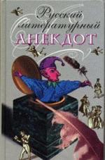 Русский литературный анекдот конца XVIII - начала XIX века