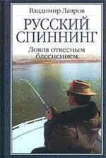 Русский спиннинг: ловля отвесным блеснением