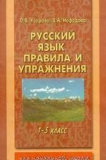 Русский язык. 1-5 класс: Правила и упражнения