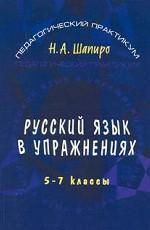 Русский язык в упражнениях: 5-7 классы Серия: Педагогический практикум