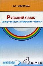 Русский язык. 4 класс. Методические рекомендации к учебнику для четырехлетней начальной школы