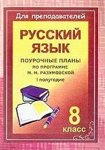 Уроки русского языка в 8 классе. Поурочные планы по программе Разумовской М.М.: 1-е полугодие