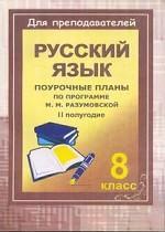 Уроки русского языка в 8 классе. Поурочные планы по программе Разумовской М.М.: 2-е полугодие