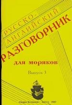 Разговорник русско-английский для моряков. Издание 3-е, переработанное, дополненное