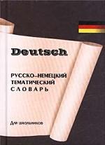Русско-немецкий тематический словарь для школьников