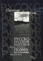 Русско-русский разговор. Поэма без поэмы