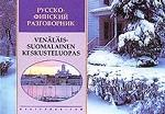 Русско-финский разговорник = Venalais-suomalainen keskusteluopas