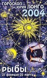 Рыбы-2004